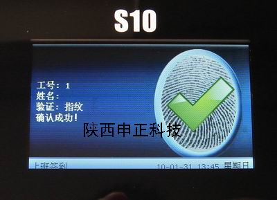 s10彩屏指纹打卡机 签到机 单价800元